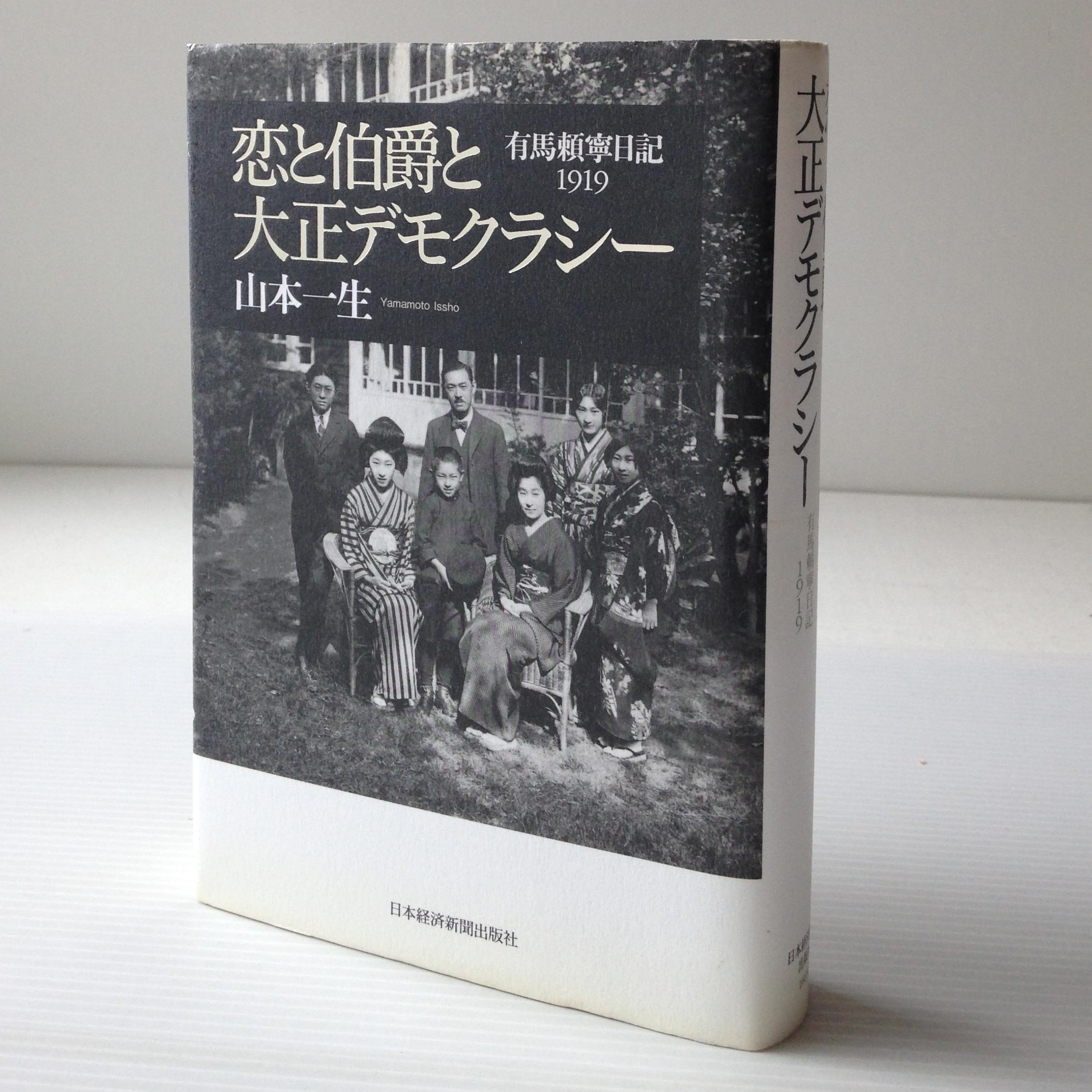 恋と伯爵と大正デモクラシー : 有馬頼寧日記1919 山本一生 著 日本経済 ...
