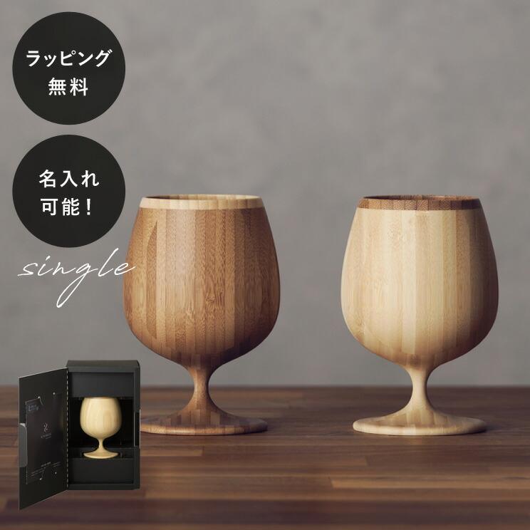 名入れ 木製グラス リヴェレット RIVERET ブランデーベッセル <単品> rv-117