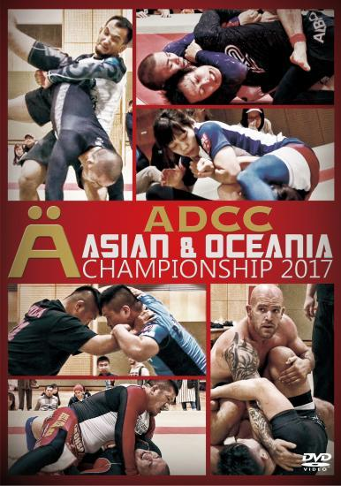 DVD ADCC ASIAN & OCEANIA CHAMPIONSHIP 2017|グラップリング大会