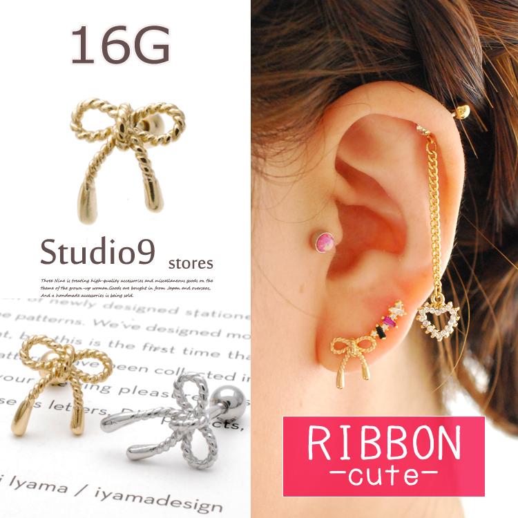 ボディピアス 16G 編みこみリボン かわいいピアス 軟骨ピアス 片耳 SPU003