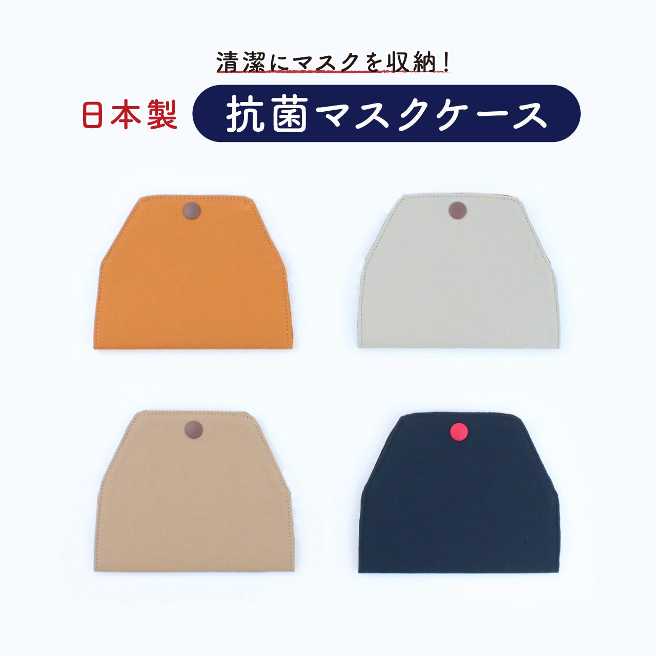 抗菌・撥水マスクケース【日本製】