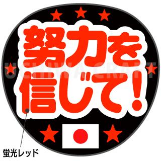 【蛍光1種シール】『努力を信じて!』オリンピック スポーツ観戦に!