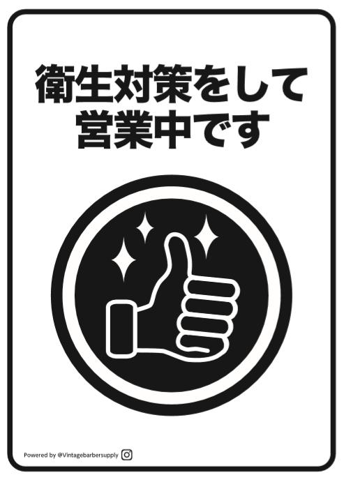 更新しました【無料ダウンロードポスター】コロナ対策ヘアサロンさま用(飲食・小売業の方もどうぞ)
