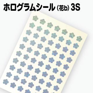 【ホログラム 花シールB 】3S(1cm×0.9cm)