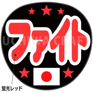 【蛍光1種シール】『ファイト』オリンピック スポーツ観戦に!