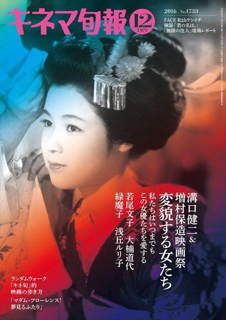 キネマ旬報 2016年12月上旬号(No.1733)