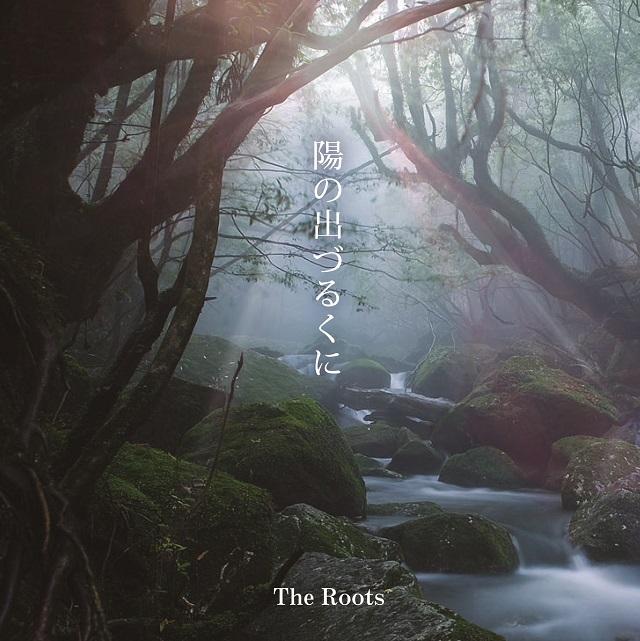 「陽の出づるくに」The Roots