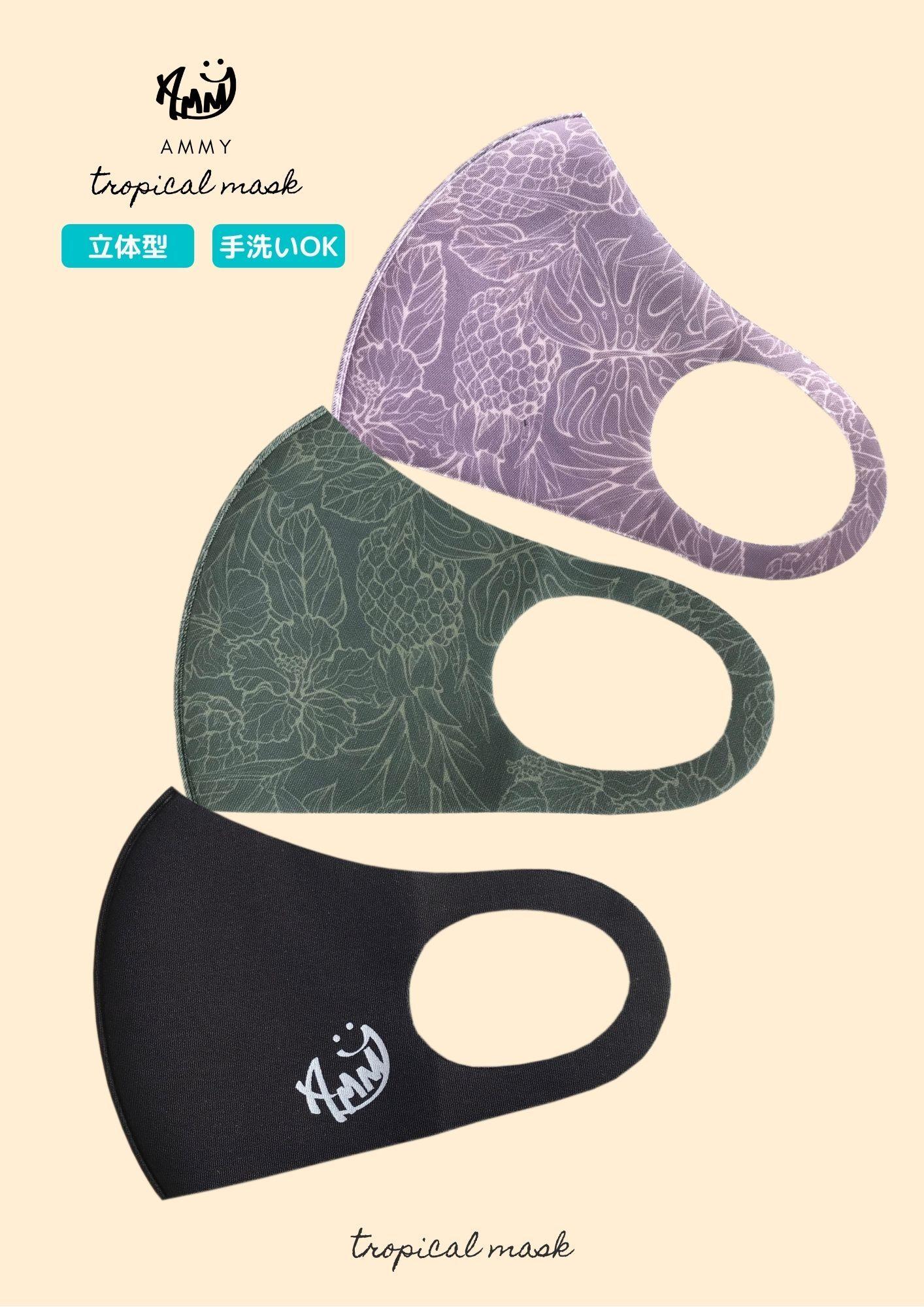【新発売】AMMY トロピカルマスク 3枚セット