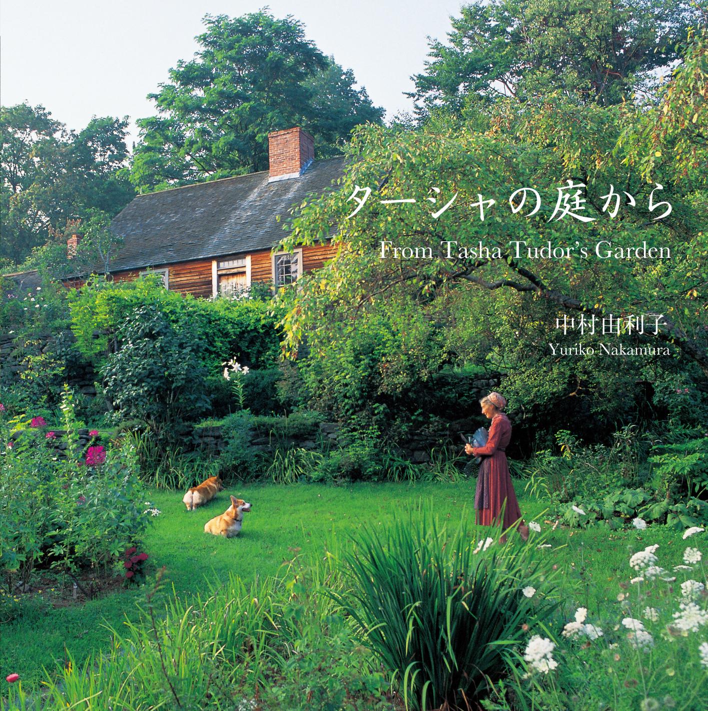 CD「ターシャの庭から」