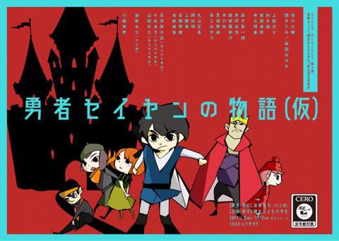 【DVD】 勇者セイヤンの物語(仮)2017Ver
