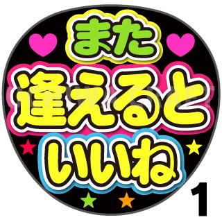 【プリントシール】『また逢えるといいね』コンサートやライブ、劇場公演に!手作り応援うちわでファンサをもらおう!!!