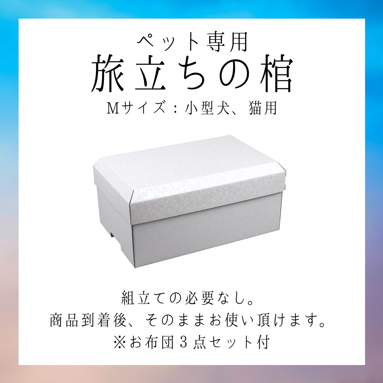 ペット用棺 旅立ちの棺  Mサイズ