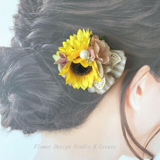 ヒマワリと紫陽花のヘアクリップ 結婚式 ウェディング お出掛け 発表会 ヘアクリップ 髪飾り