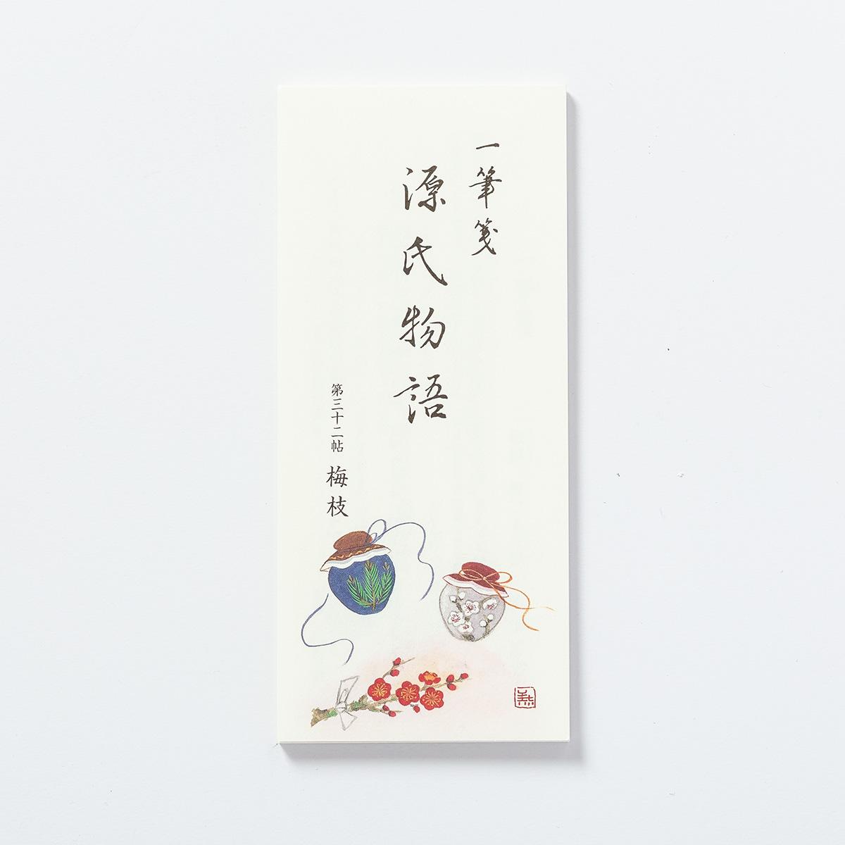 源氏物語一筆箋 第32帖「梅枝」
