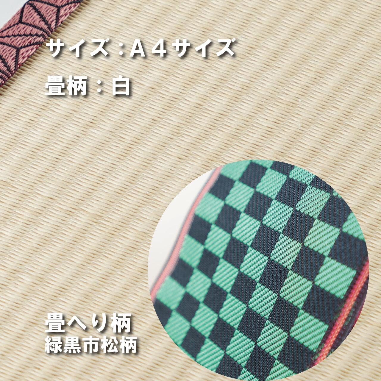 ミニ畳台 フィギア台や小物置きに♪ A4サイズ 畳:白 縁の柄:緑黒市松柄 A4W006