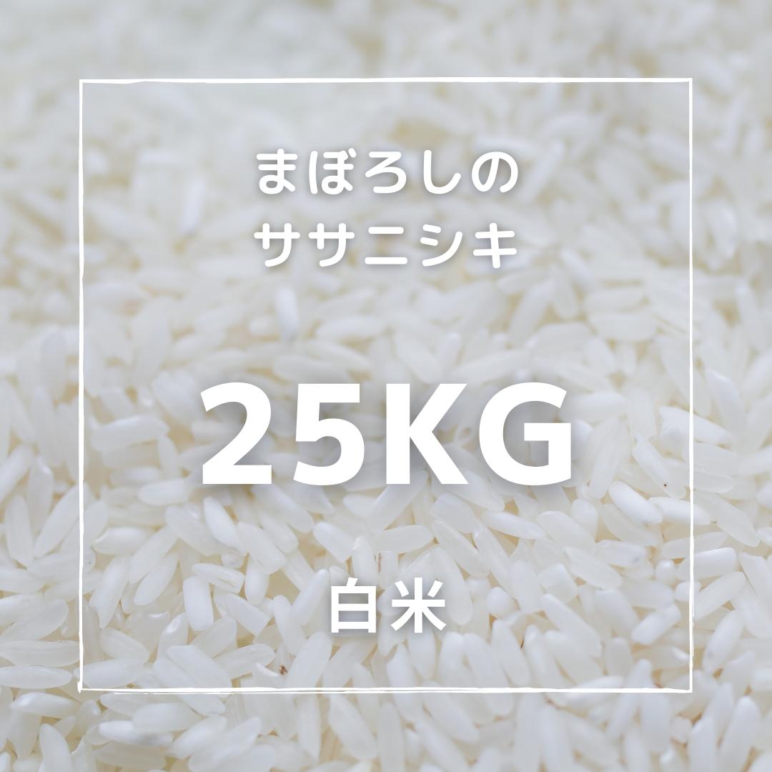 まぼろしのササニシキ 白米 25kg