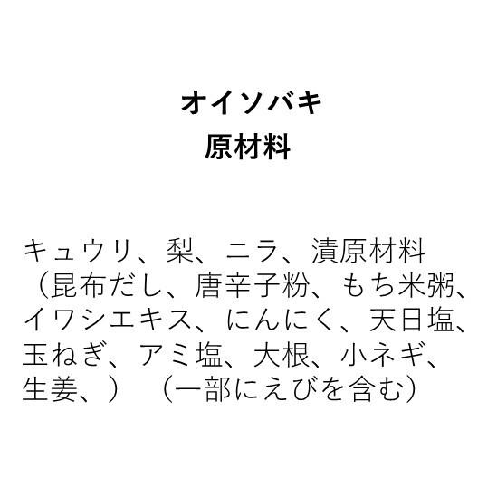 オイソバキ(350g1個)