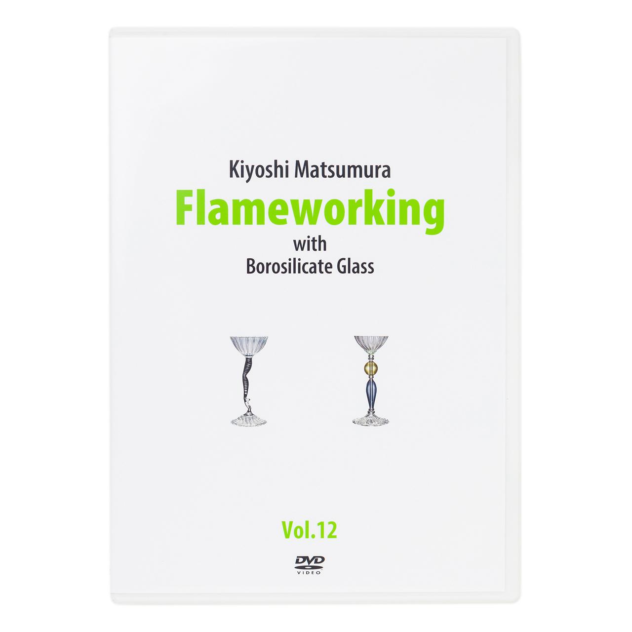 松村潔 Flameworking Vol.12 DVD