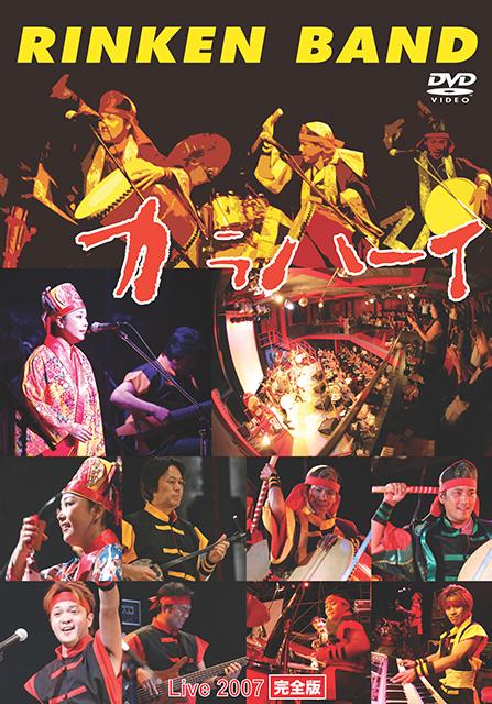 DVD【りんけんバンド カラハーイライブ2007 完全版】