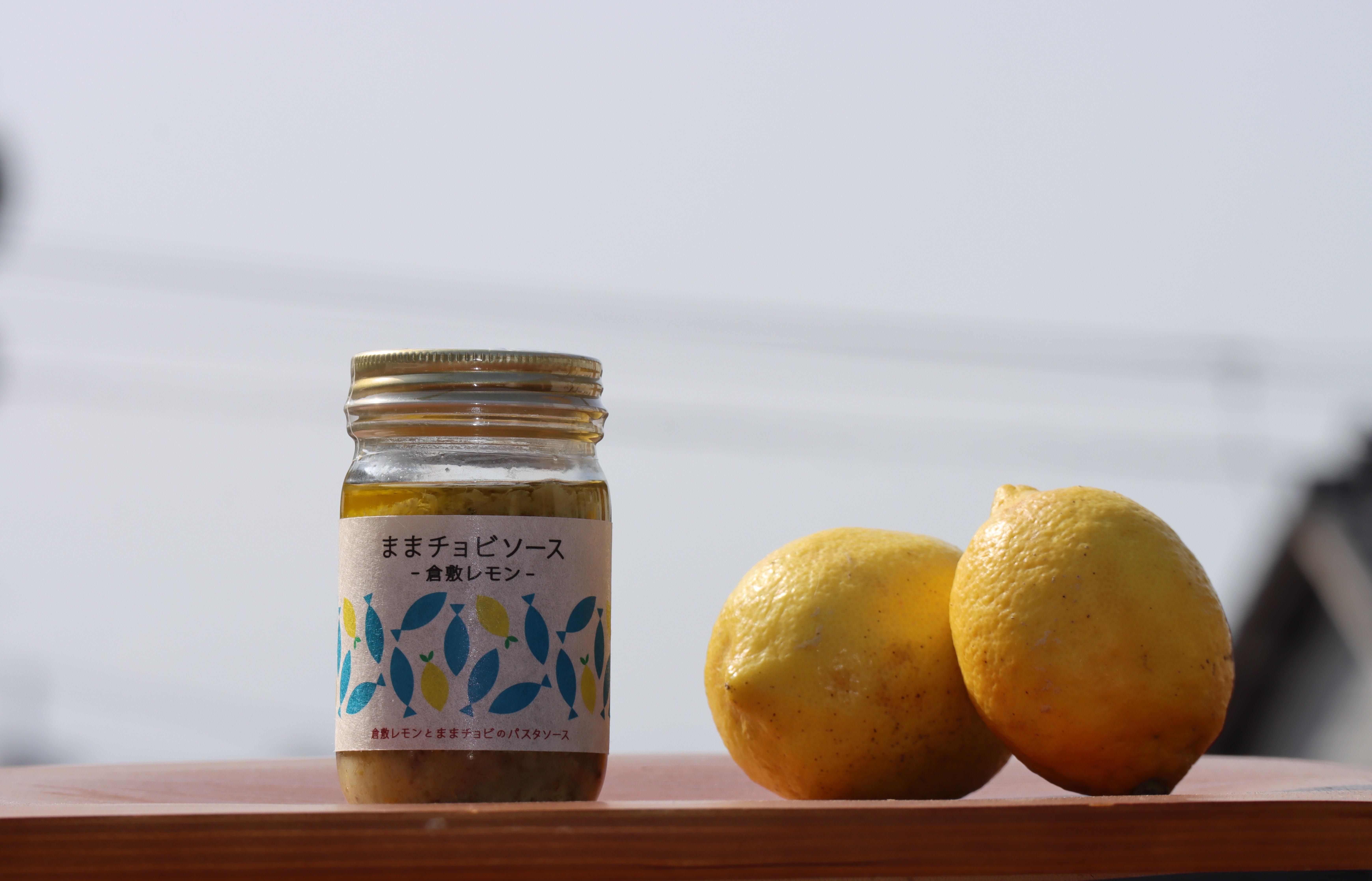 ままチョビソース -倉敷レモン-(倉敷レモンとままかりのアンチョビのパスタソース)