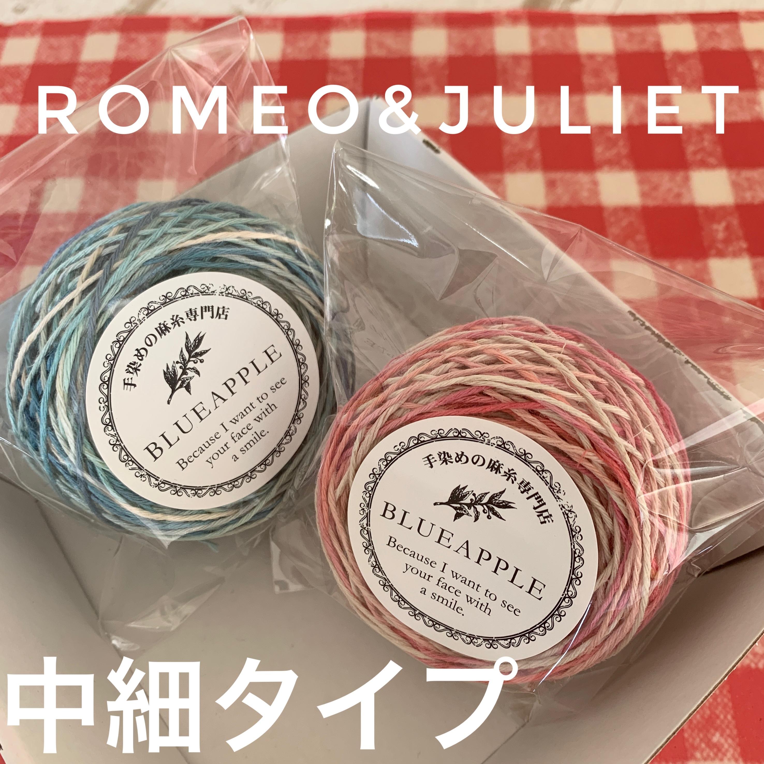 イタリア産高級オリジナルヘンプ Romeo&Juliet 中細タイプ15g 2個セット(袋入り)