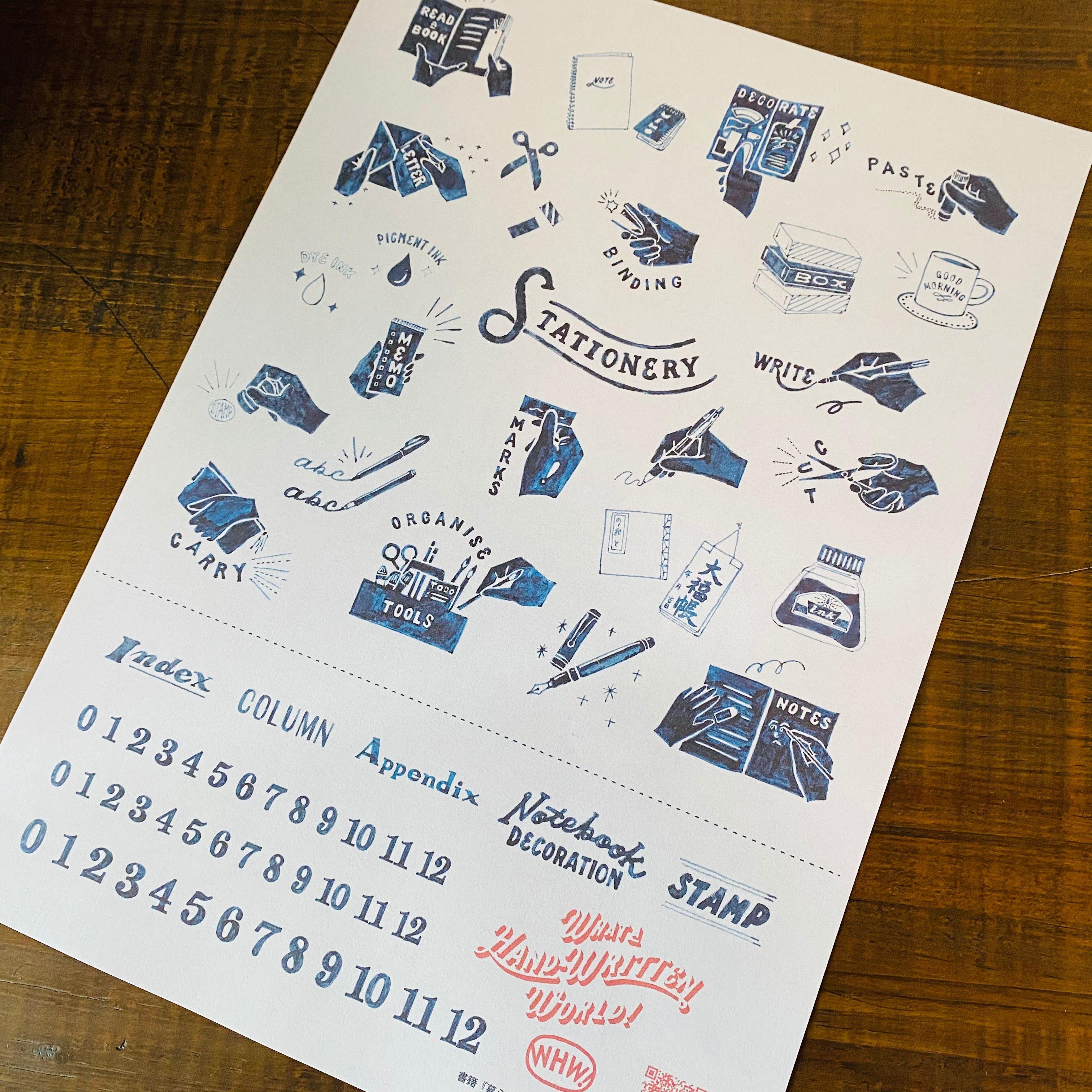 『暮らしの図鑑 文房具』16人の手帳・ノート・文具の楽しみ×女子の新定番100×基礎知識(第二刷)