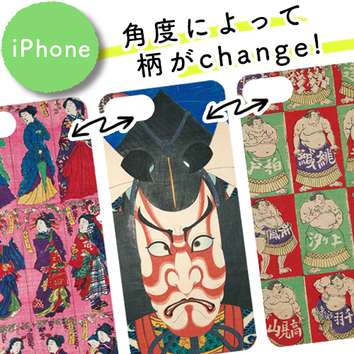 【送料無料】【半額!】和柄iPhone7/8/SE(第2世代)用ケース/3枚の浮世絵が楽しめる!レトロJAPAN其の一《歌舞伎・力士・女性たち》