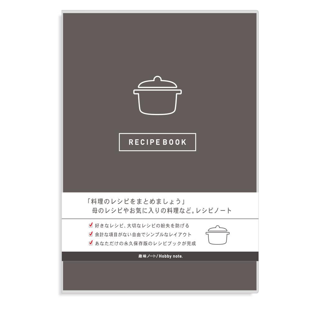 趣味ノート レシピ グレイ WA-090-GR