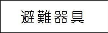 避難器具 【ステッカー製】FAS39