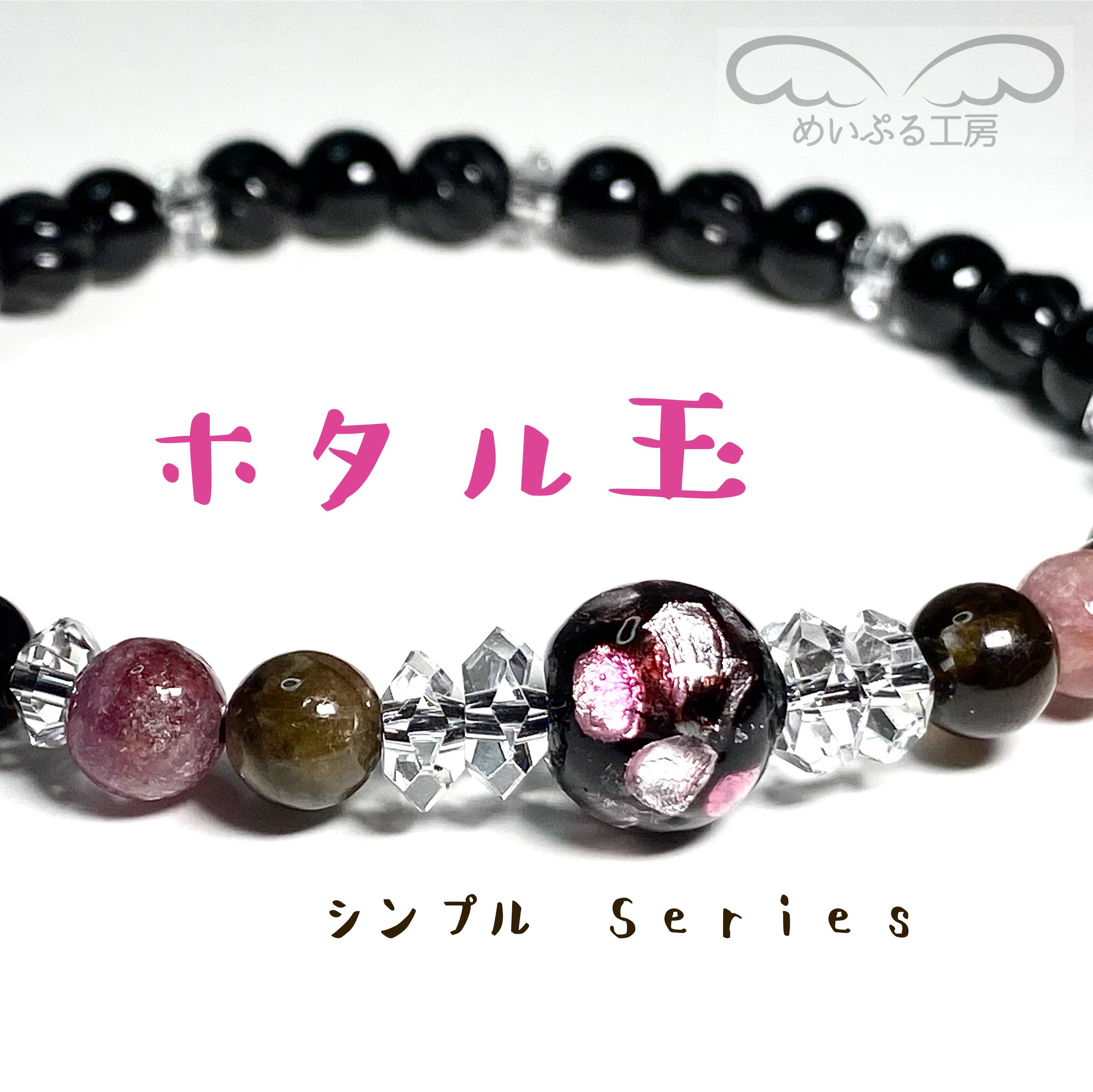 ホタル玉の桜大人ブレス♪ホタル玉/トルマリン/オニキス/水晶