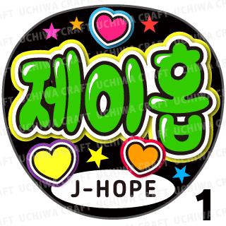 【プリントシール】【BTS(防彈少年團)/J-HOPE(ジェイ ホープ)】『제이홉』コンサートやツアーに!手作り応援うちわでファンサをもらおう!!!