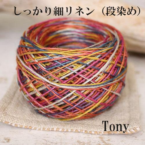 しっかり細リネン20g(約40m) Tony(トニー)