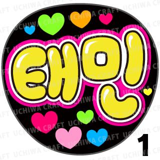 【プリントシール】【SHINee(シャイニー)/テミン】『태민』コンサートやライブに!手作り応援うちわでファンサをもらおう!!!
