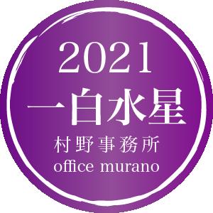【一白水星10月生】吉方位表2021年度版【30歳以上用】
