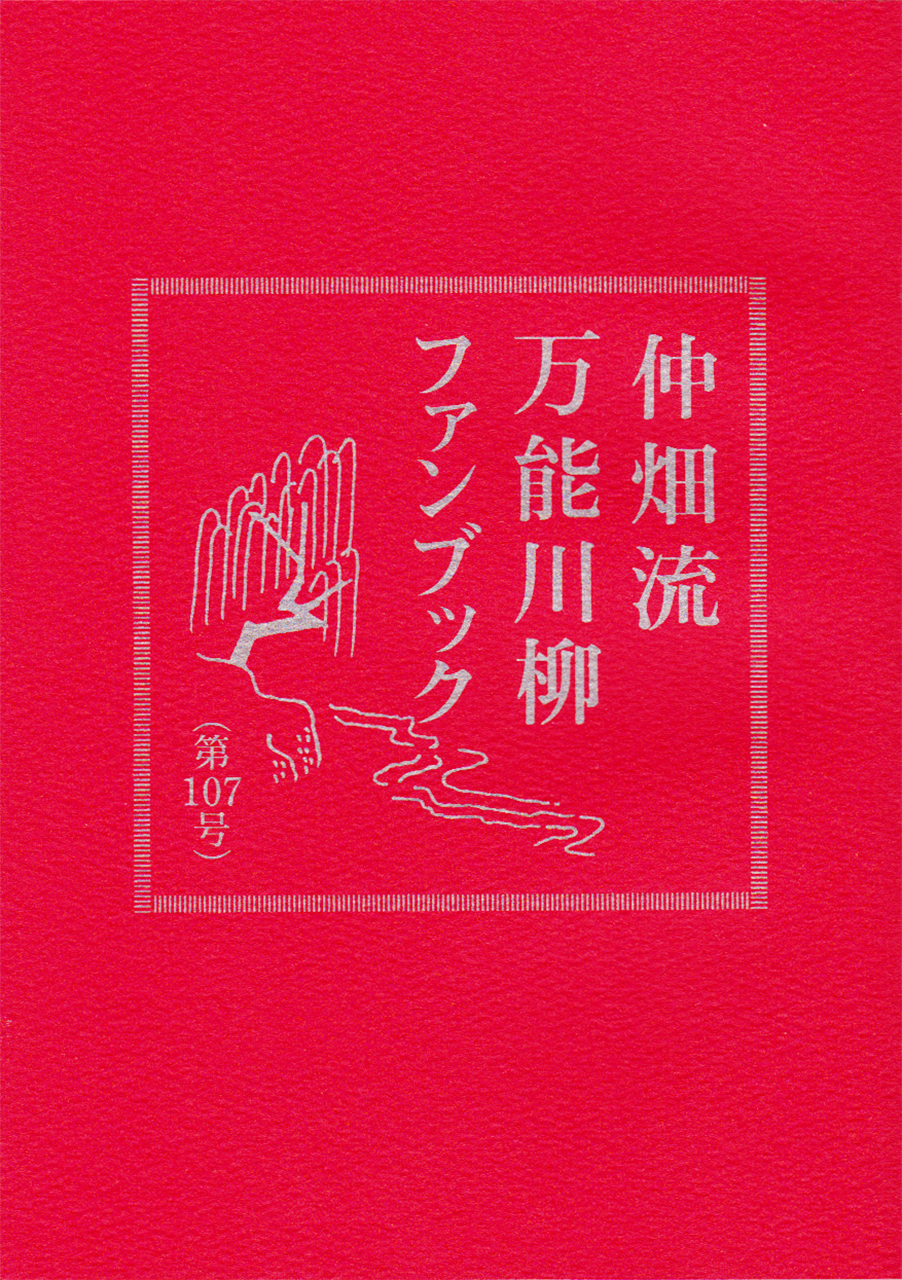 万能川柳ファンブック<第107号>