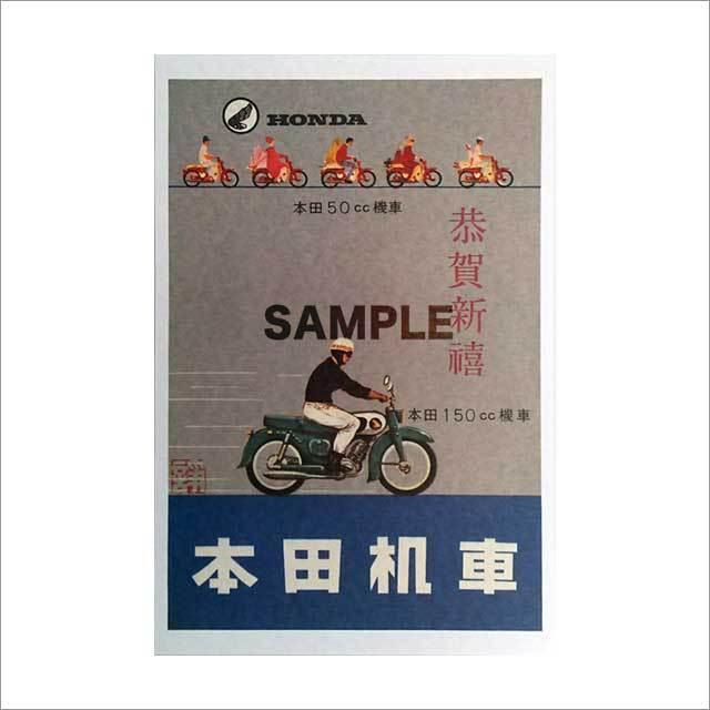 台湾ポストカード 「本田機車」