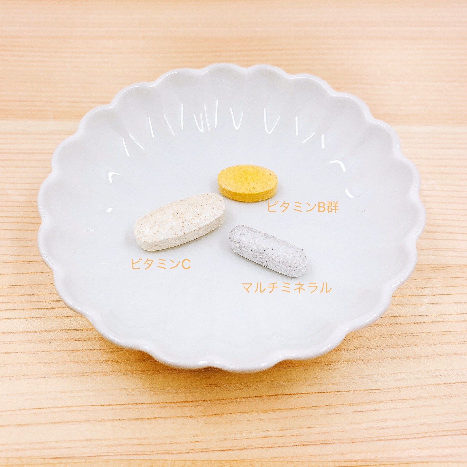 分子整合栄養医学に基づいた基本の栄養素3粒