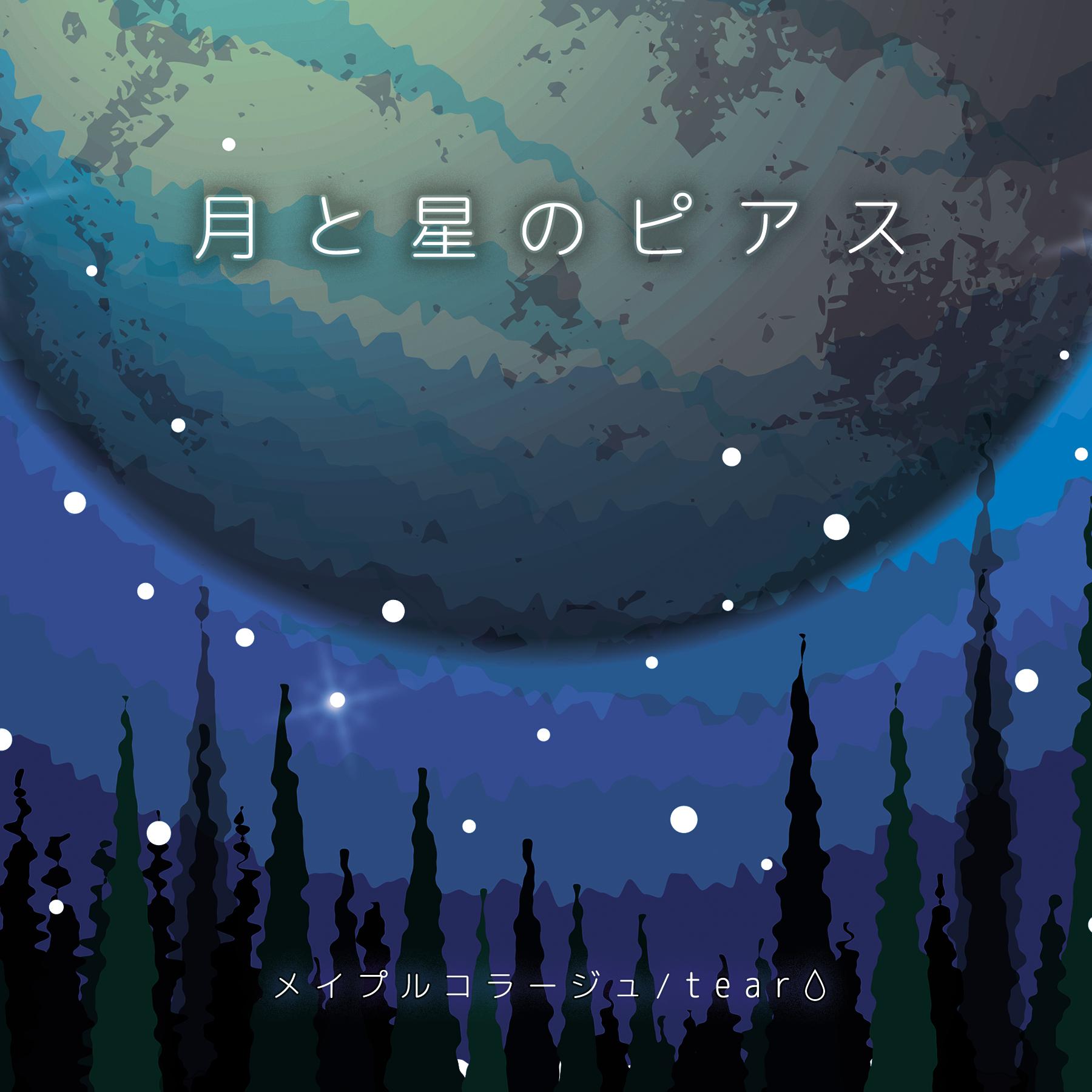 【CD】月と星のピアス /メイプルコラージュ・tear