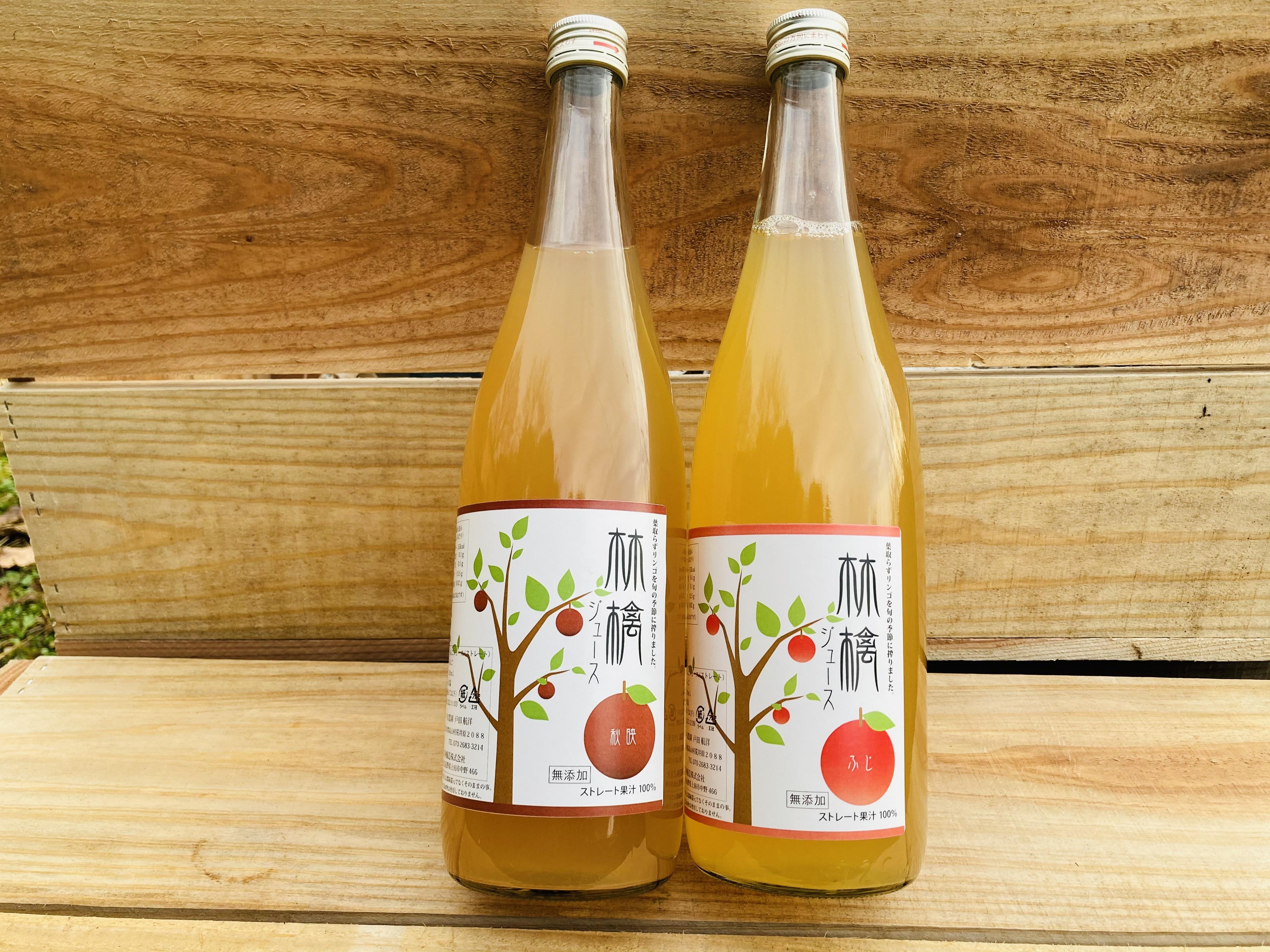 【2本入り】「秋映&ふじ」ストレートジュース飲み比べセット