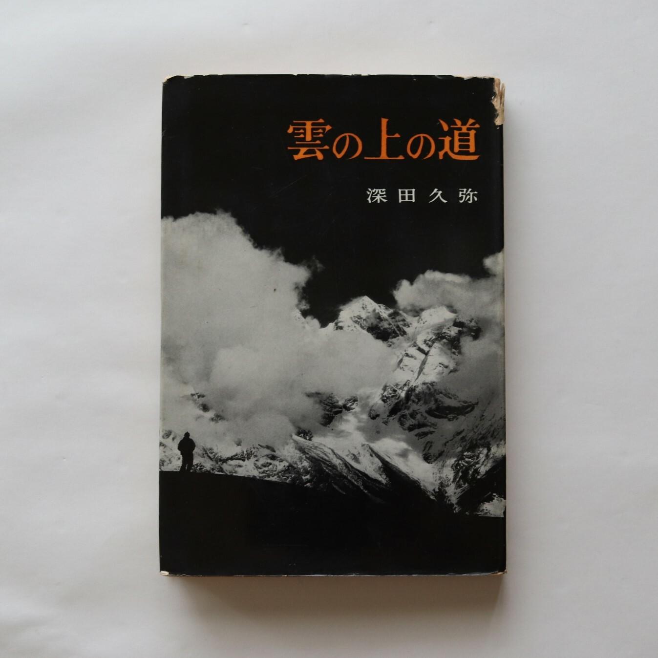 雲の上の道 / 深田久弥 / 新潮社