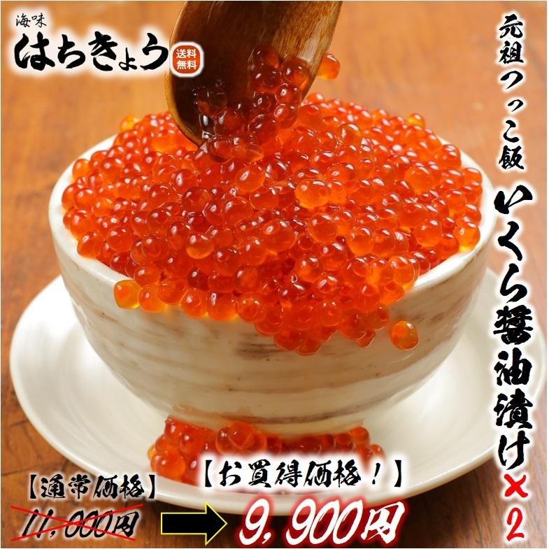 【 はちきょう 名物 】元祖つっこ飯のいくら醤油漬 240g:2個セット