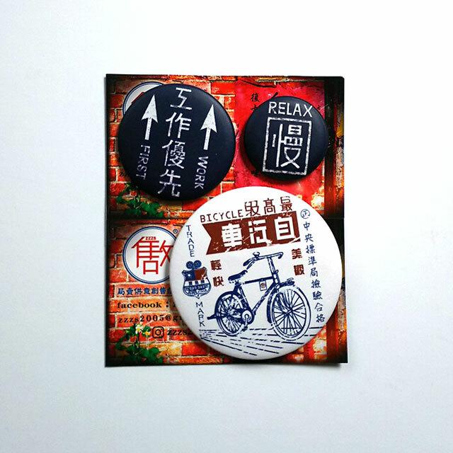 台湾ビンテージ風バッジ A(3個セット)