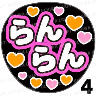 【プリントシール】【SKE48/チームS/山内鈴蘭】『らんらん』コンサートや劇場公演に!手作り応援うちわで推しメンからファンサをもらおう!!