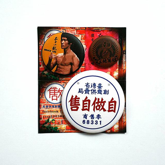 台湾ビンテージ風バッジ B(3個セット)