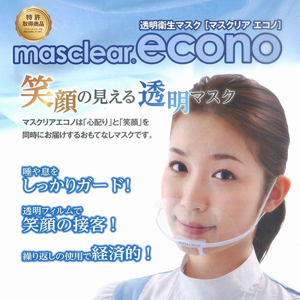 【踏んでも割れない、折れない、曇らない】マスクリア エコノ(10個入り) 透明マスク マウスシールド