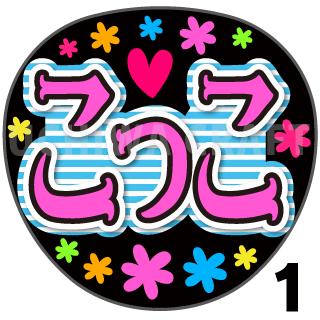 【プリントシール】【STU48/田中皓子】『こっこ』コンサートや劇場公演に!手作り応援うちわで推しメンからファンサをもらおう!!