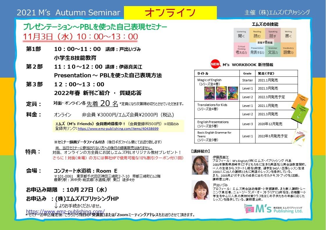 (オンライン)エムズセミナー「プレゼンテーション~PBLを使った自己表現セミナー」