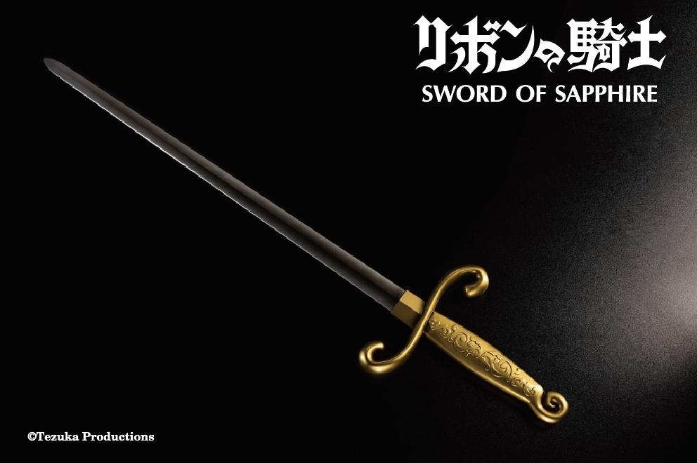 【リボンの騎士】1/2スケール サファイアの剣