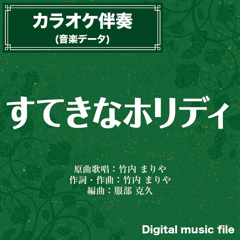 すてきなホリデイ(竹内まりや) -カラオケ伴奏- 〔二胡向け〕 ダウンロード版