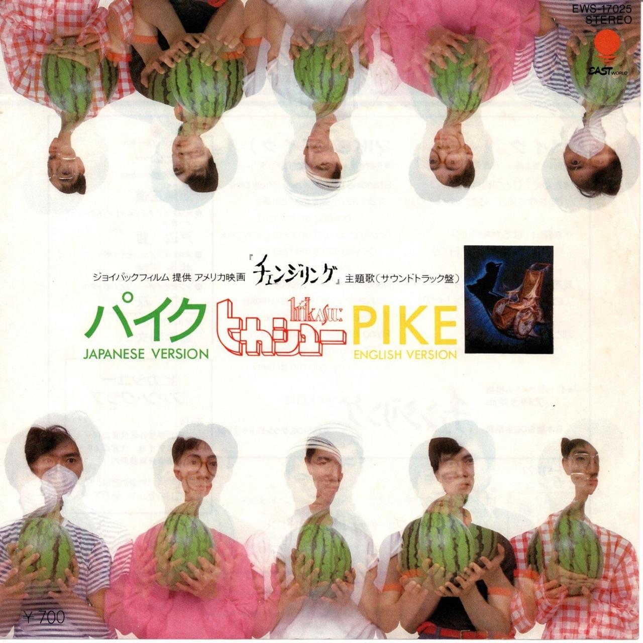 【7inch・国内盤】ヒカシュー / パイク